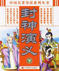 封神演义(下)——中国名著导读系列丛书(注音版)