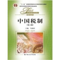 中国税制-(第六版)(内容一致,印次、封面或原价不同,统一售价,随机发货)