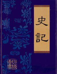 史记(全四卷,盒装)