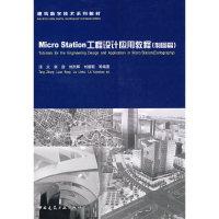 Micro Station工程设计应用教程(制图篇)(含光盘)