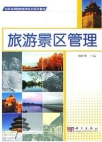 旅游景区管理