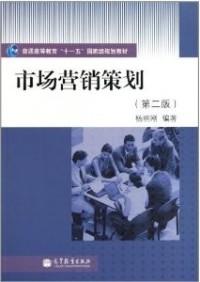 市场营销策划(第二版)   (内容一致,印次、封面、原价不同,统计售价,随机发货)