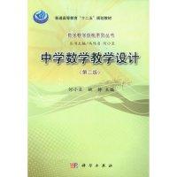 中学数学教学设计 (第二版)