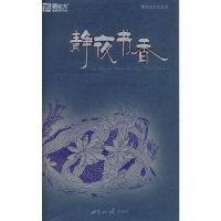 静夜书香:新东方优秀读书笔记汇编