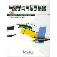 气象学与气候学基础(第二版)(内容一致,印次、封面或原价不同,统一售价,随机发货)