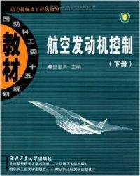 航空发动机控制(下册)(内容一致,印次、封面或原价不同,统一售价,随机发货)