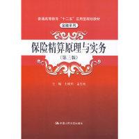 保险精算原理与实务(第三版)