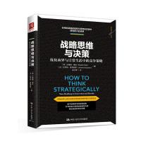 战略思维与决策:优化商界与日常生活中的竞争策略