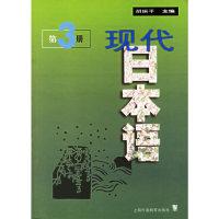 现代日本语(3)