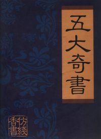 五大奇书(全五册,盒装)
