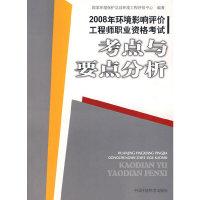 2008年环境影响评价工程师职业资格考试:考点与要点分析