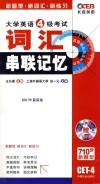 大学英语4级考试词汇串联记忆(2007年最新版)