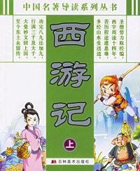 西游记(上)(注音版)——中国名著导读系列丛书
