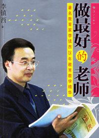 做最好的老师(著名教育家李镇西25年教育教学精华)
