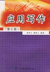 应用写作(修订版)(内容一致,印次、封面或原价不同,统一售价,随机发货)