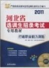 河北省选调生招录考试