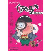 何大马漫画系列·胡乱江湖3
