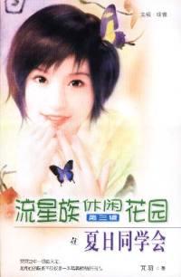 流星族休闲花园第三辑:夏日同学会(84)