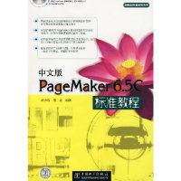 中文版Pagemaker 6.5C 标准教程