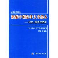新编中国法律文书范本:写作、格式与范例