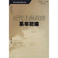 近代上海戏曲系年初编——近代上海文学系年丛书