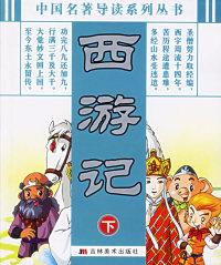 西游记(下)(注音版)——中国名著导读系列丛书
