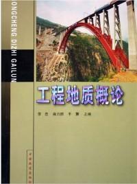 工程地质概论