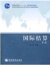 国际结算(第二版)