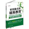 常青藤式的精英教育(中国父母不可不知的家庭教育新理念)