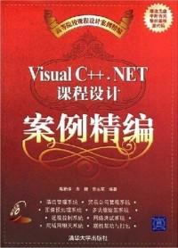 Visual C++NET课程设计案例精编