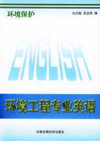 环境保护:环境工程专业英语
