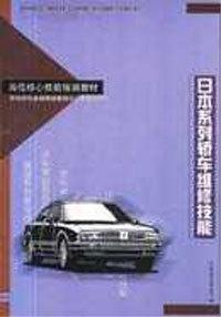 日本系列轿车维修技能