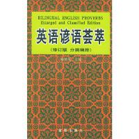 英语谚语荟萃(修订版 分类编排)