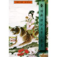 郑增科传统工笔人物画——工笔画艺术鉴赏.临习范作丛书