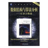数据结构与算法分析-C语言描述(原书第二版)