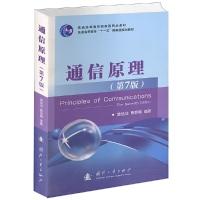 通信原理(第7版)(内容一致,印次、封面或原价不同,统一售价,随机发货)