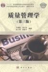质量管理学(第三版)(内容一致,印次、封面或原价不同,统一售价,随机发货)