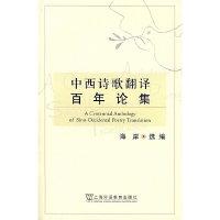 中西诗歌翻译百年论集(21世纪外语研究青年文库)