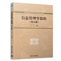 信息管理学教程(第5版)