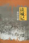 读城记——品读中国系列之二