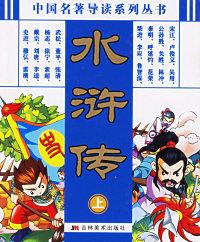 水浒传(上)——中国名著导读系列丛书(注音版)
