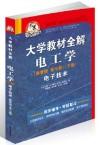 考拉-大学教材全解 电工学(下册)电子技术(秦曾煌·第七版)
