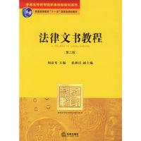 法律文书教程(第二版)