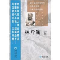 第三届北京文学节终身成就奖作家作品精选集:林斤澜卷