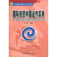 国际投资中国运作实务/现代国际贸易电子化实务全书