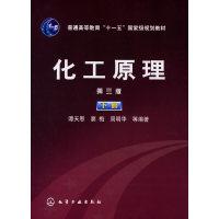 化工原理(第三版)(下册)