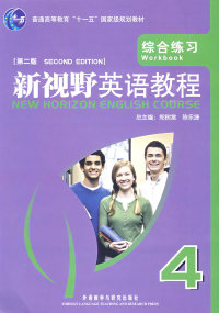 新视野英语教程 (4)综合练习(第二版)(内容一致,印次、封面或原价不同,统一售价,随机发货)