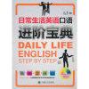 日常生活英语口语进阶宝典