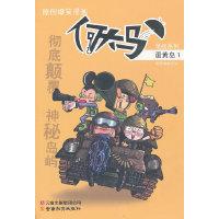 何大马漫画系列·蛋黄岛1