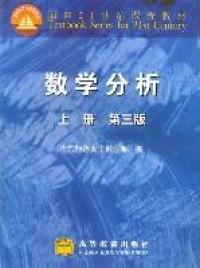 数学分析(第三版)(上册)